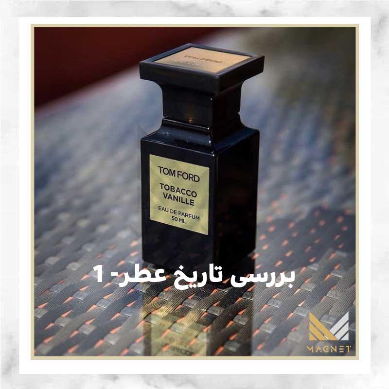 بررسی تاریخ عطر- 1, عطر, عطر مردانه, عطر زنانه