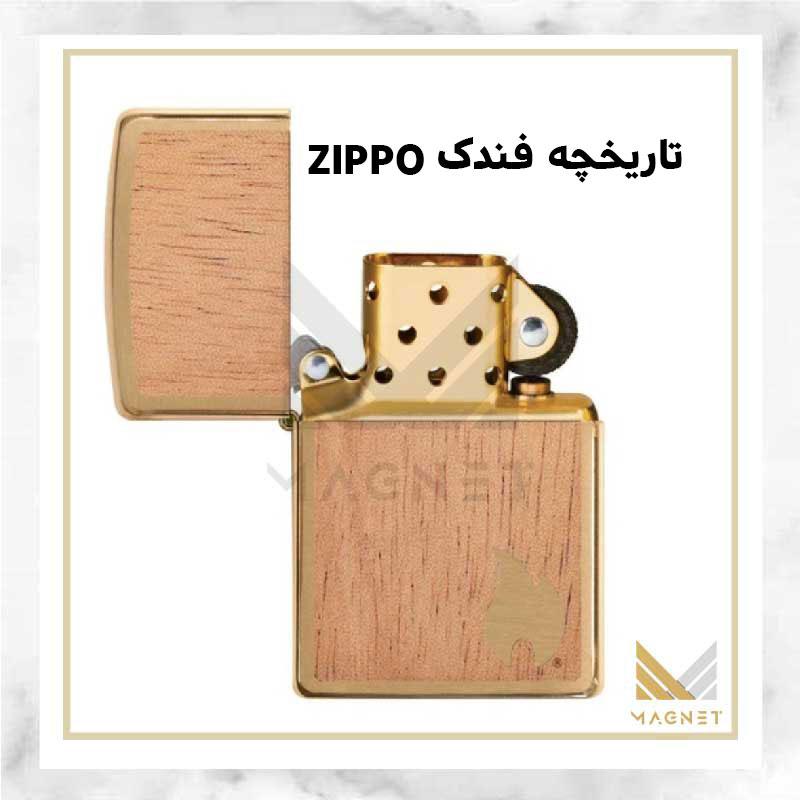 تاریخچه فندک zippo