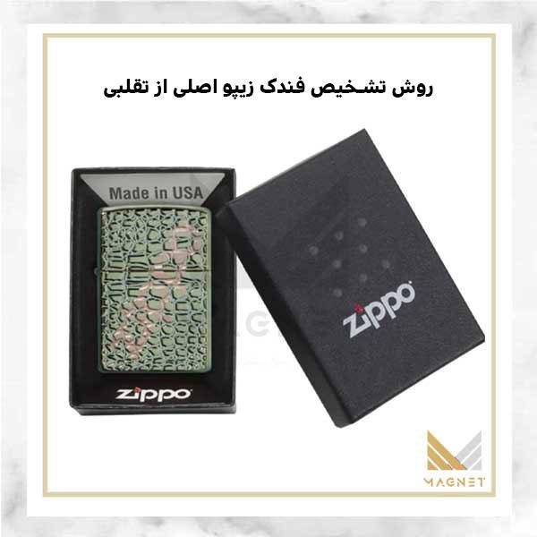 روش تشخیص فندک زیپو اصلی از تقلبی, فندک زیپو اصل, فندک ZIPPO
